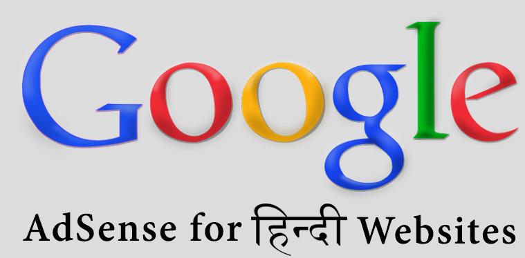 Google Introduces Hindi Adsense Ads